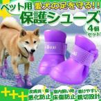 足を守る 愛犬用 ペット用 保護シューズ ケガ 治療 雨靴 レインシューズ レインブーツ シリコン 雪 床保護 中型犬 4個入 1頭用 3サイズ ET-DOGB