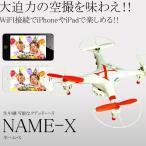 即納 日本語説明書有 生中継 空撮 ドローン カメラ搭載 モニタリング クアッドコプター ヘリ WIFI アプリ 3D飛行可能 電動 4羽 ET-NAME-X