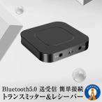 Bluetooth トランスミッター 送信機 受信機 レシーバー イヤホン テレビ ブルートゥース5.0 2台同時 高音質 低遅延 BTTORMITA