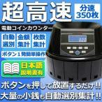 超高速 電動コインカウンター コインソーター 自動硬貨計算機 貯金箱 決算 小銭 経理 ET-COINCOUNT
