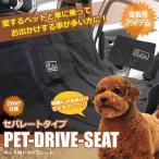 ペット用 ドライブシート 2WAY セパレートタイプ 車内 汚れに強い 防水 シングル ダブル 犬 ドッグ カー用品 ET-DRIVESET