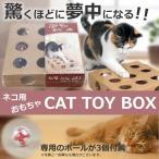 猫用 おもちゃ 猫の好奇心をそそる キャット トイ ボックス ペット用品 おもちゃ 玩具 猫 ボール ET-CATTOYB
