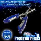 プレデター プライヤー ペンチ かしめ 針はずし 釣り フィッシング 作業工具 ET-PREPLI