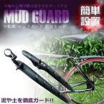 即納 短期限定値引 自転車用 マッドガード フェンダー リア セット 土はね防止 簡単設置 パーツ ET-MADOGA