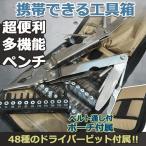 即納 携帯出来る工具箱 ペンチ型マルチツール マルチプライヤー ベルト通し付ポーチ 48種ドライバービット ET-SUPERMP