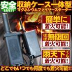 ケース付き マグネシウム ファイヤースターター 着火剤 メタルマッチ 火打ち石 キャンプ 防災 サバイバル ET-FIRECASE