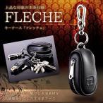 即納 本革 キーケース フレッチェ キーホルダー 軽量 メンズ ブラック ET-FLECHE