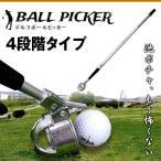 ゴルフボールピッカー サイズ 4段階 伸縮 ボール拾い ロング 池ポチャ BALKER-4