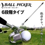 ゴルフボールピッカー サイズ 6段階 伸縮 ボール拾い ロング 池ポチャ BALKER-6