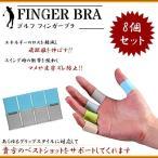 ゴルフ フィンガーブラ グリップ 指サック マメ 皮膚ズレ防止 8個セット ET-FINBRA