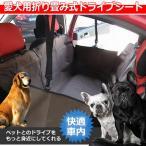防水 ペット ドライブ シート 車載 水洗い 犬 猫 可能 清潔 簡単 取付 ET-CD006