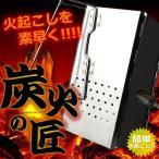 炭火の匠 アウトドア用 BBQ 火起こし器 便利グッズ キャンプ アウトドア 持ち歩き簡単 ET-HIOKOMI