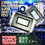 即納 デジタル表示 多種対応 電源テスター 電源用 電圧チェッカー PCI-EXPRESS SATA パソコン ET-POWTES
