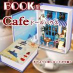 かわいいカフェ ドールハウス組立キット 本のように閉じれる ドールハウス コーヒー 本格的 ミニチュアハウス おもちゃ ET-BOOKCAFE-1