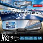 特典あり 旅ドラ フルHD 1080P 広角度120度 ミラー ドライブレコーダー 暗視 上書き 大型 液晶 簡単設置 カメラ 車 人気 おすすめ 録画 ET-G300