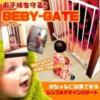 お子様を守る ベビーゲート 赤ちゃん 階段ゲート 安全確保 危険 エリア 侵入禁止 転倒 育児 世話 ET-BABYGATE