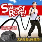 女性用 体幹ロープ 振るだけ 簡単 トレーニング ジム ギア 腹筋マシン 筋トレ プロ アスリート 筋力 ET-JO-ROPE