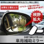 ドアミラーに貼り付けるだけ 補助ミラー サブミラー 2個セット 駐車 路肩 視界拡大 車庫入れ ET-9986
