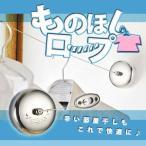 ものほしロープ 壁掛けタイプ 洗濯 部屋干し 物干し ハンガー 室内用 日用品 便利グッズ ET-MONOHOSHI