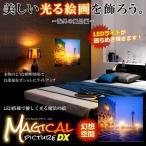 在庫整理 LED搭載 マジカルピクチャーDX 海外の風景編 光る絵画 外国 アート 風景 部屋 インテリア 照明 おしゃれ 人気 10種類 ET-MAGPIC