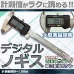 ラクラク読める デジタルノギス 大型液晶 工具 測定 ET-A006