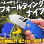 短期限定値引 ミニ折りたたみナイフ フォールディング アウトドア 登山 キャンプ サバイバル マルチツール サイドグリップ ステンレス 安全装置 ET-BBKNIFE