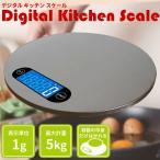 デジタル キッチンスケール お菓子作り 製菓 1g単位 計量 計り はかり 最大5kg 料理 クッキング キッチン 調理 ET-DESUKE01