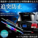 ソーラー 警告灯 追突防止 3色LED 太陽光パネル 配線不要 後続車 高速道路 事故防止 ET-CARL03