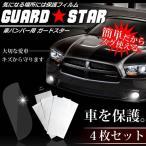 ガードスター 車 保護 フィルム 4枚セット バンパー キズ 傷 ガード シール シート 粘着 透明 ET-HOSIKZ