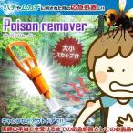 即納 ポイズンリムーバー 毒吸引器 ハチ 虫刺され 応急処置 レジャー キャンプ ET-POIRIM
