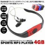 防水 MP3プレイヤー 完全防水型 プール 音楽プレイヤー 防水等級 IPX8 水中 3m ET-JAXMP3