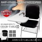 2脚セット クッション付き チェアブル2 テーブル 付き 一体型 チェア 折り畳み式 会議 自宅 介護 収納 簡易 2色 ET-CHBLE02