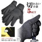 5セット 切れない手袋 防刃手袋 左右セット 軍手 耐刃手袋 防刃グローブ 作業用手袋 DIY 大工 KIRETEBU
