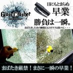 ガラス クラッシャー 自動車 緊急 脱出 ツール シートベルト カッター 防災 ET-GLASS-CR