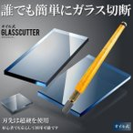 即納 オイル式 ガラス切断機 ガラスカッター 切断 刃先 超硬 快削性 切断面 綺麗 グリップ仕様 DIY ステンドグラス 工作 簡単 人気 ET-GLACUT