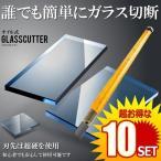 10セット オイル式 ガラスカッター 切断 刃先 超硬 快削性 切断面 綺麗 グリップ仕様 DIY ステンドグラス 工作 簡単 人気 GLACUT