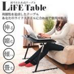 即納 高さ角度自由に調整可能 折りたたみ式テーブル テーブル/机/ローテーブル/パソコンデスク/デスク ET-LIFETA