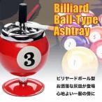 ビリヤードボール型アッシュトレイ 灰皿 喫煙 タバコ お洒落 インテリア 生活雑貨 小物 ET-BILASH