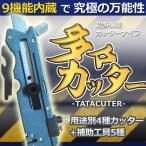 即納 9in1 万能 多々カッター ナイフ ノコギリ ガラスカッター コンパス 水平器 シャープナー 砥石 メジャー ET-TATACUTER