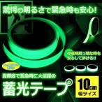 高輝度 蓄光テープ 幅 10cm 長さ3m 10m 緊急時 驚愕の明るさ 災害 発光 電灯スイッチ 階段 鍵穴の目印 ET-CHIKUKO10