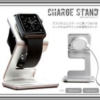 Apple watch 充電用 スタンド ディスプレイ シルバー 腕時計 インテリア 便利 ET-AP-3Z