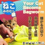 ねこ用みのむし袋 爪切り 耳掃除 シャンプーなどに便利 メッシュ 清潔 ペット用品 ET-NEKOMINO