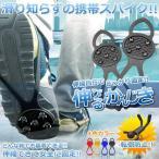 即納 伸びる かんじき 凍結 転倒防止 携帯スパイク 靴 滑り止め 雪 (アイススパイク スノースパイク 氷 4色カラー 3サイズ 冬 便利 ET-NOBIKAN