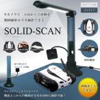 立体 Wカメラ搭載 3D スタンドスキャナー ブックスキャナー フレシキブル 自炊 三面図 設計 LED搭載 ET-P02