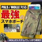 即納 PALS MOLLE スマートフォン ポーチ Android iPhone 6 ミリタリー サバゲー OD カーキ UCP OCP マルチカム 6Cデザート 迷彩 ET-BPSP