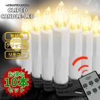 クリップ式LEDろうそく 電球色タイプ 10個セット キャンドル 蝋燭 ライト 飾り付け パーティー 誕生会 クリスマス ハロウィン ET-ROULED01