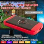 ゲームキャプチャー PCレス録画 ゲーム録画 ビデオキャプチャー HDMI 高画質 SDカード USB2.0 PS3 PS4 ET-EZCAP281