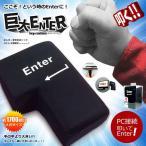 即納 巨大 エンターキー Enter パソコン PC BIG 約1700倍 USB おもしろグッズ クッション 景品 贈り物 ET-KYOENTER