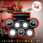 USB式 くるくる巻ける シート式ドラムセット 録音可能 本格 音声 電子ドラム ET-W759