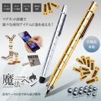 即納 マグネット搭載 魔法のペン マジペン 磁石 ボールペン タッチペン 分離 コンパス クリップ タブレット スマホ 贈り物 景品 携帯 ET-MAGPEN
